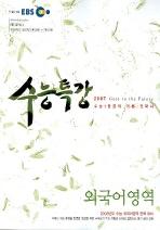 외국어영역(2007)(EBS 수능특강)