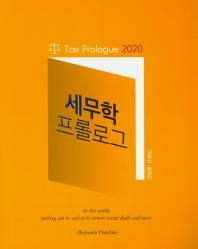 세무학 프롤로그(2020)