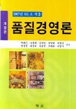 품질경영론 (2007년 KS A 적용)