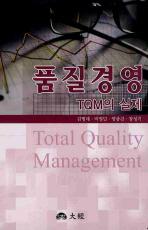 품질경영: TQM의 실제(양장본 HardCover)