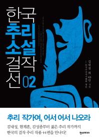 한국추리소설 걸작선. 2