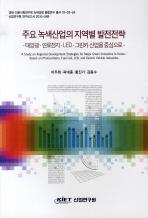 주요 녹색산업의 지역별 발전전략(경제 인문사회연구회 녹색성장 종합연구 총서 10-02-24)