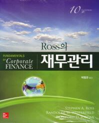 Ross의 재무관리(10판)