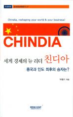 세계 경제의 뉴 리더 친디아(미래에셋 글로벌경제총서 07)