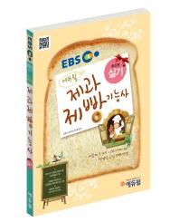 제과제빵 기능사 실기(2013)
