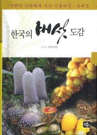 한국의 버섯 도감(패드커버)