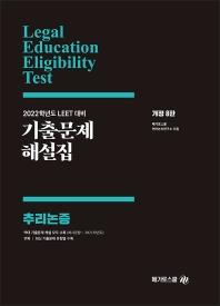 LEET 기출문제 해설집 추리논증(2022)(8판)