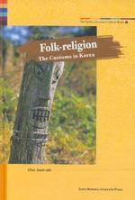 Spirit of Korean Cultural Roots. 12: Folk-Religion(민간 신앙)(양장본 HardCover)