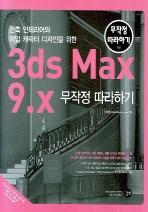 3DS MAX 9.X 무작정따라하기(CD1장포함)