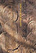 한국의 마애불( 문화의 향기 1 ) 2003.03.24 4쇄