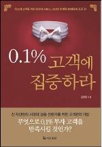 0.1% 고객에 집중하라