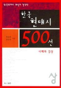 한국현대시 500선 이해와 감상 (상)