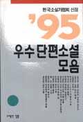 우수단편소설모음(95)