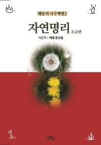 자연명리(초급편)(해동의 사주혁명 2)