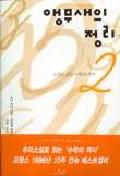 앵무새의 정리 2(소설로읽는수학의역사)