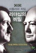 CEO 히틀러와 처칠 리더십의 비밀