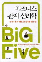 비즈니스 관계심리학: 5가지 성격 유형으로 상대를 읽는 힘 --- 연필밑줄 7여장
