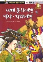 세계 문화여행 역사 지리여행: 한국 편