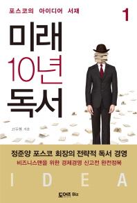 미래 10년 독서. 1