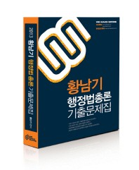 황남기 행정법총론 기출문제집(2013) #
