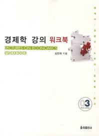 경제학 강의 워크북(3판)