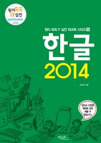 한글 2014(원리쏙쏙IT 실전 워크북 시리즈 10)