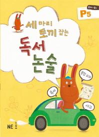 세 마리 토끼 잡는 독서 논술 P5(유아~초1)