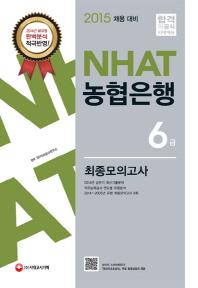 NHAT 농협은행 6급 최종모의고사(2015)(8절)