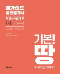 부동산학개론  공인중개사 1차 기본서(2019)(메가랜드)