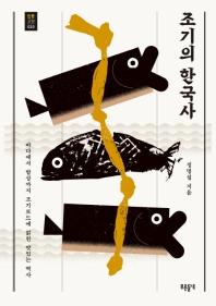 조기의 한국사(인문 교양 30)