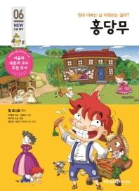홍당무(개정판)(아이세움 New 논술 명작 6)