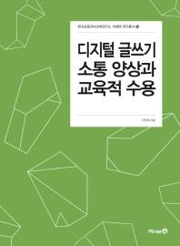 디지털 글쓰기 소통 양상과 교육적 수용(한국초등국어교육연구소 미래엔 연구총서 14)