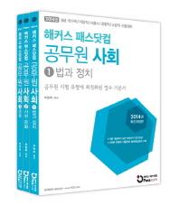 공무원 사회 세트(법과 정치 사회 문화 경제)(2014)