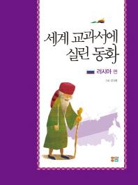 세계 교과서에 실린 동화: 러시아 편