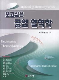 공업 열역학(보고싶은)(2판)
