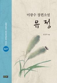 유정(일제강점기 한국현대문학 시리즈 27)