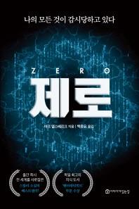 제로(Zero)