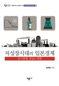 저성장시대의 일본경제(현대일본생활세계총서 10)