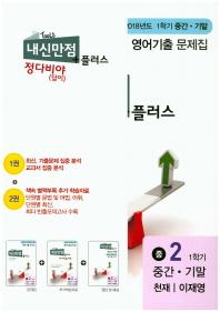 중학 영어 2-1(중간+기말)(천재 이재영)(2018)(내신만점플러스)