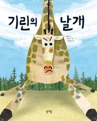 기린의 날개(그림책봄 19)(양장본 HardCover)