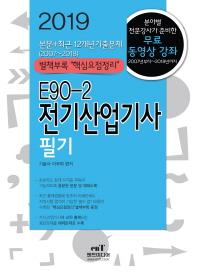 E90-2 전기산업기사 필기(2019)