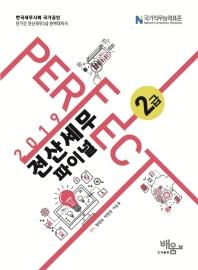 전산세무 2급 파이널(2019)(PERFECT)