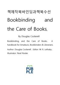책제작북바인딩과책북수선Bookbinding and the Care of Books