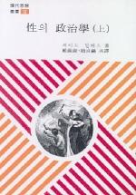성의 정치학(상)(현대사상총서 11)