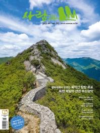 사람과 산(2021년 6월호)
