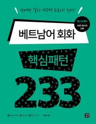 [epub3.0]베트남어 회화 핵심패턴 233