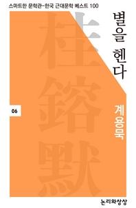 별을 헨다(스마트한 문학관-한국 근대문학 베스트 100)