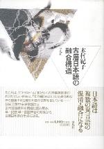 古層日本語の融合構造
