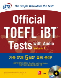 Official TOEFL iBT R Tests with Audio Vol. 1(CD1장포함)