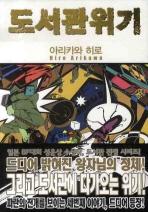 도서관 위기(엔티노벨(NT Novel))(양장본 HardCover)